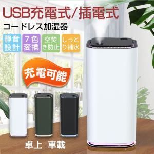 USB充電式加湿器 ミニ加湿器 車載加湿器 超音波加湿器 空焚き防止 大容量定時加湿 七色LEDライト 静音 霧調整可 おしゃれ|achostore