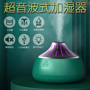 加湿器 超音波 火山型 コンパクト ナイトライト機能 USB電源 静音 大容量 200ml オフィス 寝室 卓上 車|achostore