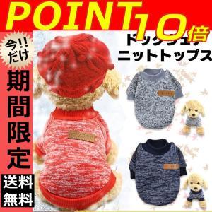 【小型犬向け】犬用のかわいい冬服の画像