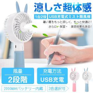ミスト扇風機 ハンディファン 卓上扇風機 USB充電式 携帯扇風機 噴霧 冷風機 2段階風量調節 ミニ 冷感 静音 アウトドア オフィス 熱中症対策 achostore
