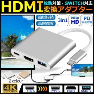 USB Type C HDMI 変換ケーブル Type C HDMI 変換アダプター 4k解像度 高画質 スマホ テレビ 接続 ケーブル Switch/MacBook/Galaxy対応 achostore