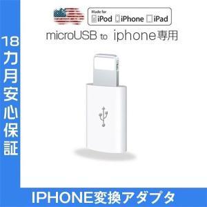 MicroUSB to Lightningアダプタ Lightning Micro USBアダプタ 充電アダプタ Foxconn製 achostore