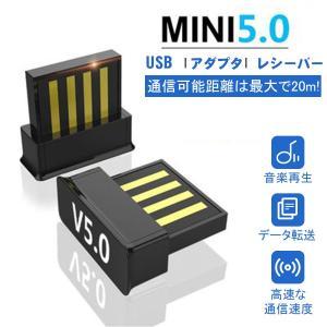 Bluetooth5.0 USB アダプタ レシーバー 極小サイズ miniサイズ sale|achostore
