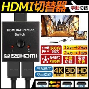 HDMI分配器 セレクター 4K HDMI切替器 分配器 HDMIセレクター 2入力1出力 1入力2出力 双方向HDMI切り替え 切替器 ゲーム テレビ パソコンモニター|achostore