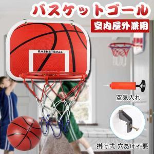 バスケットゴール ミニバスケットボール バスケットゴール 子供用 室内 家庭室内 屋外 壁取り付 ボール付き 空気入れ付き 子供 プレゼント|achostore