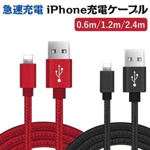 ケーブル 充電ケーブル iphoneケーブル USBケーブル スマホ急速充電 ライトニ ングケーブル 1.2m 0.6m  赤字セール品 90日間安心保証|achostore
