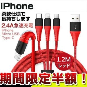 iphoneケーブル Lightning MicroUSB Type-B USB Type-C 3in1急速充電  ライトニングiPhone 1.2m コネクタ ナイロン編み スマホ|achostore