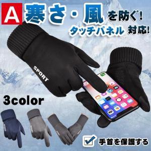 手袋 グローブ バイク手袋 自転車グローブ 裏起毛 防寒 防風 滑り止め スキー 暖かい タッチパネル対応 achostore