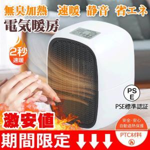 電気暖房 セラミックヒーター ミニ型電気ヒーター ファンヒーター 2秒速暖 静音 500W節電 冷え...