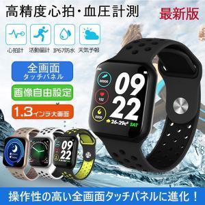 期間限定1000円OFF スマートウォッチ iphone 対応 アンドロイド 血圧  心拍数 活動量計 着信通知 睡眠 スマートブレスレット 1.3インチ大画面|achostore