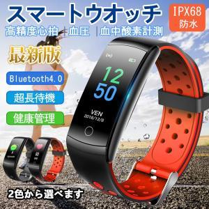 期間限定1000円OFF スマートウォッチ 心拍数 血圧 血中酸素計測 LINE メール 着信通知 歩数計 IP68防水 iPhone Android対応|achostore