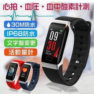 スマートウォッチ iPhone Android 対応 血圧 心拍測定 活動量計 睡眠検測 水泳 IP...
