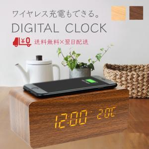 目覚まし時計 置き時計 おしゃれ デジタル めざまし時計 温度計 木目調 ワイヤレス充電 搭載