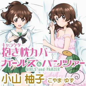 ガールズ&パンツァー 小山 柚子 抱き枕カバー|aclass-market