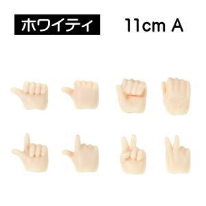 オビツ11用ハンドパーツセット A(ホワイティ)マットスキンタイプ  [オビツ 素体]|acodolls