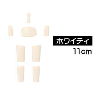 オビツ11用 身長調整キット(ホワイティ) [オビツ 素体]|acodolls