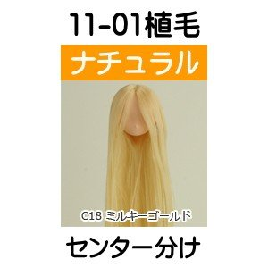 11-01植毛ヘッド(肌 ナチュラル/髪 ミルキーゴールド) [オビツ11用ヘッド]|acodolls