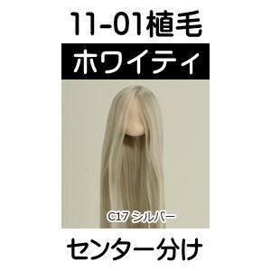 11-01植毛ヘッド (肌 ホワイティ/髪 シルバー) [オビツ11用ヘッド]|acodolls