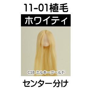 11-01植毛ヘッド(肌 ホワイティ/髪 ミルキーゴールド) [11cm オビツヘッド] acodolls