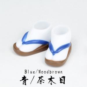 11cmボディ用 足袋草履(青×茶木目) [オビツ 人形用靴]|acodolls