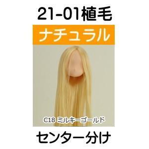 21-01植毛ヘッド(肌 ナチュラル/髪 ミルキーゴールド) [21cm オビツヘッド]|acodolls