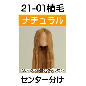 21-01植毛ヘッド(肌 ナチュラル/髪 シャイニングブラウン) [21cm オビツヘッド]|acodolls