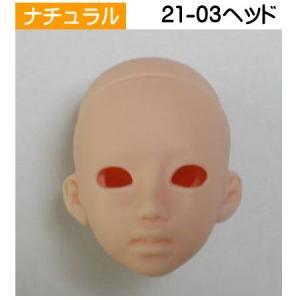 21-03ヘッド(ナチュラル) [21cm オビツヘッド]|acodolls