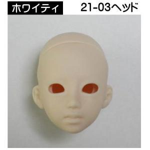21-03ヘッド(ホワイティ) [21cm オビツヘッド]|acodolls