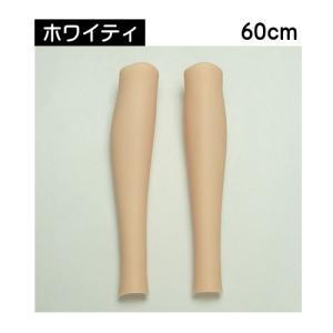 60cm スネ604左右セット(ホワイティ) [オビツ 外皮ソフビ部品]|acodolls