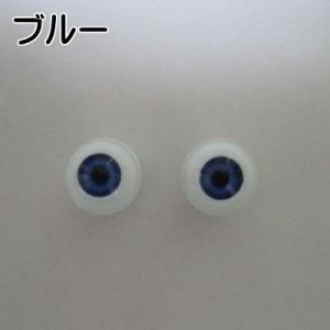 オビツ グラスティックアイ 8mm(ブルー) [ドールアイ] acodolls
