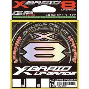 X-BRAID アップグレード X8 200m 0.6号 14LB PEライン 8本編み YGK よ...