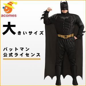 ハロウィン バットマン コスチューム 大人 男性 コスプレ スーツ 衣装 大きいサイズ プラスサイズ|acomes