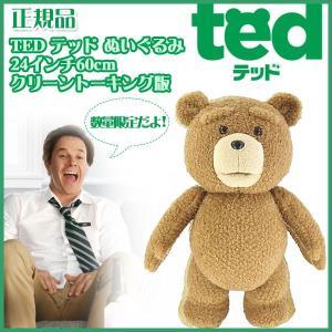 TED ぬいぐるみ グッズ プレゼント テッド 60cm(24inch) クリーン版 ふさふさバージョン 正規品|acomes