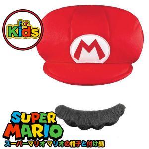 スーパー マリオ ブラザーズ 帽子 付け髭 セット 子供用 コスプレ グッズ テレビゲーム