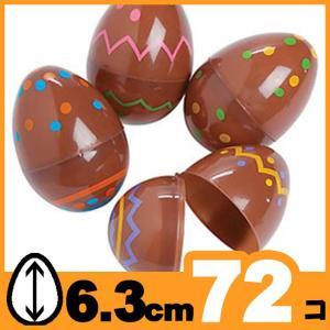 イースターエッグ プラスチック エッグハント グッズ チョコレート柄 6.3cm 72個パック|acomes
