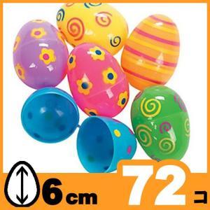 イースターエッグ プラスチック 卵 カラフルな派手柄 6cm 72個パック イースター グッズ 雑貨 エッグハント 復活祭 蛍光色