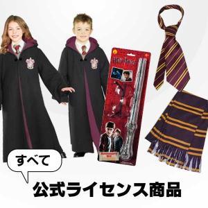 コスプレ 子供 衣装 男の子 人気 ハリーポッター セット 公式ライセンス5点セット コスチューム ローブ めがね 杖 ネクタイ マフラー グリフィンドー|acomes