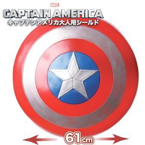 キャプテン アメリカ シールド 盾 24インチ 約61cm アベンジャーズ コスプレ グッズ 大人|acomes