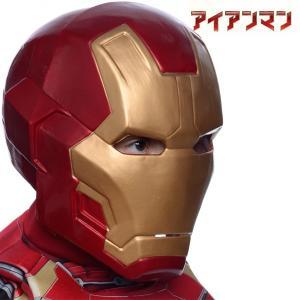 アイアンマン ヘルメット アベンジャーズ2 エイジ・オブ・ウルトロン マーク43 マスク お面 子供用 ハロウィン コスプレ コスチューム 衣装グッズ|acomes