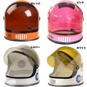 コスプレ グッズ 宇宙飛行士のヘルメット NASA 子供用 acomes