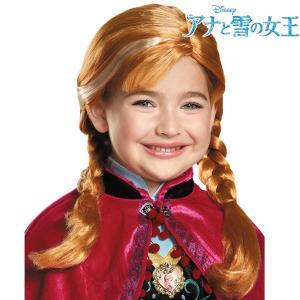 ディズニー 仮装 子供 コスチューム 人気 アナと雪の女王 ウィッグ かつら 女の子 プリンセス ハロウィン 仮装 コスプレ|acomes