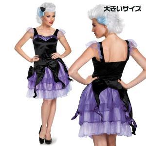 ハロウィン リトルマーメイド 衣装 アースラ コスチューム 大人 女性用 大きいサイズ ディズニー 悪役 タコ ヴィランズ|acomes