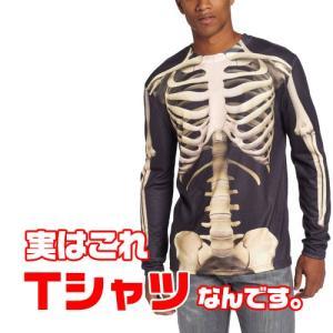 おもしろTシャツ Faux Real 大人 男性 スケルトン がい骨 骸骨 長袖 フェイクTシャツ おもしろい コスチューム ハロウィン ロンT|acomes