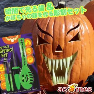 かぼちゃ パンプキン 彫刻セット 暗闇で光る デコレーション 装飾 飾り acomes