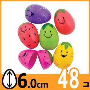 イースターエッグ プラスチック 卵 色鮮やかなフルーツ 果物 約6cm 48個パック たまごカプセル エッグハント|acomes