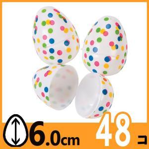 イースターエッグ プラスチック 卵 カラフルな紙吹雪柄 ドット柄 水玉 約6cm 48個パック たま...
