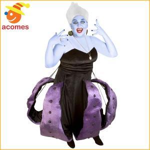 魔女 コスプレ アースラ風 大きい サイズ ハロウィン タコ コスチューム|acomes