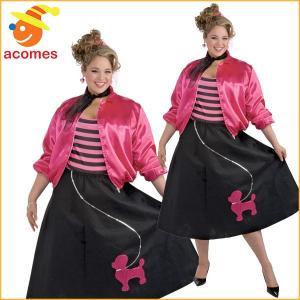 ハロウィン 50年代 コスプレ プードル スカート 大きい サイズ 衣装 大人用 オールディーズ コスチューム|acomes