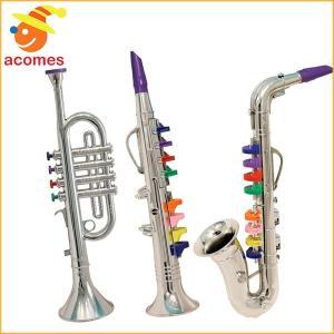 楽器 おもちゃ 子供用 クラリネット サックス トランペット 3点 セット|acomes