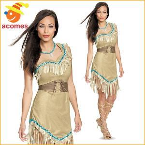 ポカホンタス コスプレ コスチューム インディアン 衣装 大人用 ディズニー キャラクター 仮装|acomes